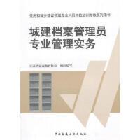 城建档案管理员专业管理实务 江苏省建设教育协会写 9787112166176 中国建筑工业出版社教材系列