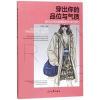带发票穿出你的品位与气质(现代女性衣装搭配的方法与技巧) 编者:朱博芳 9787511551719 人民日报S80学习