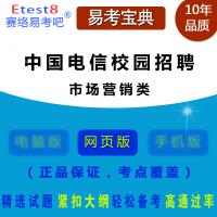 2020年中国电信校园招聘考试(市场营销类)易考宝典在线题库/仿真题库/章节练习试卷/非教材