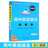 正版 2020版 pass绿卡图书 高中英语语法 高一-高三年级 RJ版人教版 高一高二高三全程适用