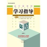 01201210(20秋)高中英语学习指导 (北师大版) 必修2