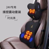 缓冲靠垫汽车按摩腰靠电动揉捏车载按摩器腰支撑车用座椅靠背头枕套装