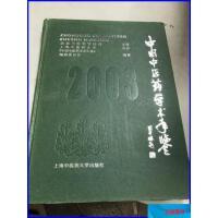 【二手旧书8成新】正版现货!中国中医药学术年鉴:2003卷9787810
