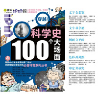 Q书架.爱拼科普 穿越!科学史100个大场面(4)(韩国原版引进,韩国中小学生使用的第二教材,系统掌握科学知识的必备科