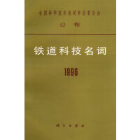 铁道科技名词1996/全国科学技术名词审定委员会公布
