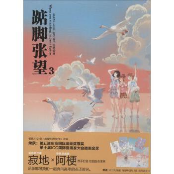 踮脚张望 (3) 黑龙江美术出版社 【好评返5元店铺礼券】