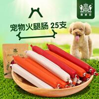 【满199-100】耐威克狗零食鸡肉火腿肠泰迪金毛训练宠物吃的香肠牛肉味狗狗零食25支