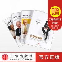 杰克韦尔奇企业管理经典 全套4册 赢+赢的答案+杰克韦尔奇自传+商业的本质 互联网时代 企业管理中信畅销书籍