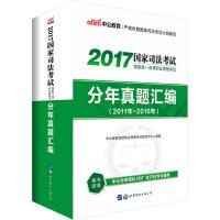 中公2017国家统一法律职业资格考试分年真题汇编
