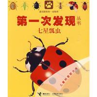动物类:七星瓢虫――次发现丛书透视眼系列 法国伽利玛少儿出版社,(法)佩洛尔 绘,向静 9787544808125