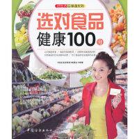 【二手旧书8成新】好生活百事通:选对食品健康100分 《好生活百事通》编委会 9787506477550 中国纺织出版