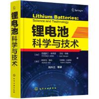 锂电池科学与技术 [法]克里斯汀・朱利恩,[法]艾伦・玛格,[加]阿肖 9787122311078 化学工业出版社 新