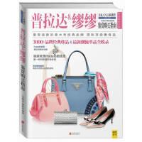 【品�|保障 �x��o�n】普拉�_&���b�p��I指南[647]《名牌志》��部北京�合出版公司9787550234062