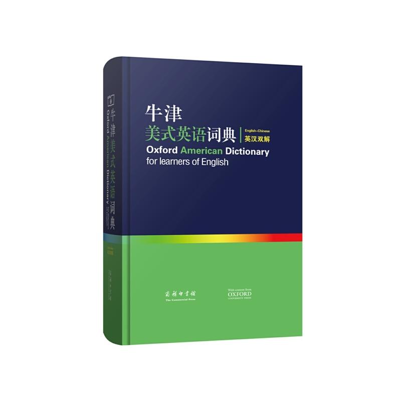 牛津美式英语词典(英汉双解)