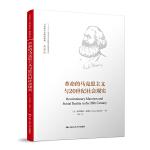 革命的马克思主义与20世纪社会现实(马克思主义研究译丛・典藏版)