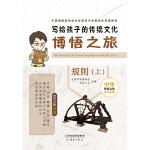 写给孩子的传统文化――博悟之旅・规则(上)
