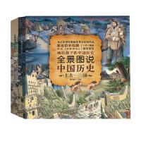 全景图说中国历史套装两册(精装版) 上古―三国 西晋―清朝