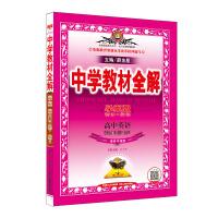 2019中学教材全解 高中英语(选修7、8)译林牛津版 学案版