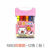 水彩笔12色带印章可水洗水彩笔幼儿园儿童