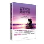 【RT3】放下欲望就能幸福 王晓静著 北京工业大学出版社 9787563934119