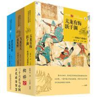 万卷:柏桦说三十六计与中国古代政治智慧