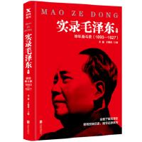 实录*1:早年奋斗史1893―1927(新版)