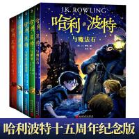 哈利波特纪念版全集5册 全套正版中文版哈利波特与密室图书 哈里波特与魔法石少年儿童文学读物小说故事书 小学生初中课外阅