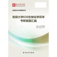 安徽大学630生物化学历年考研真题汇编【资料】