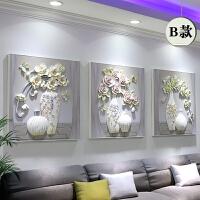 沙发背景墙装饰画客厅三联画无框挂画房间装饰品壁画3D立体浮雕画