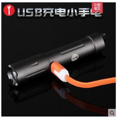 工具手电筒USB充电小手电便携迷你手电户外强光照明可充电手电筒 品质保证,支持货到付款 ,售后无忧