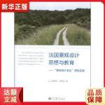 """法国景观设计思想与教育――""""景观设计表达""""课程实践 安建国,方晓灵 9787040360271 高等教育出版社 新华书"""
