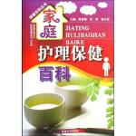 家庭护理保健百科 赵冰 等,郎延梅 延边大学出版社 9787563426362