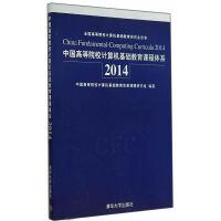中国高等院校计算机基础教育课程体系2014