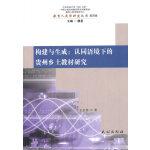 构建与生成:认同语境下的贵州乡土教材研究
