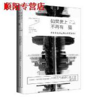 【旧书9成新】【正版现货包邮】如果世上不再有猫,王蕴洁,长江文艺出版社,9787535476784