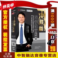 正版包票 连锁经营新模式 决胜篇 马瑞光(6DVD+赠1工具盘)视频讲座光盘碟片
