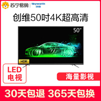 【5.25苏宁超级品牌日】创维(Skyworth)50M9 50英寸15核HDR4K超高清智能液晶平板电视机