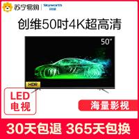【苏宁易购】创维(Skyworth)50M9 50英寸15核HDR4K超高清智能液晶平板电视机