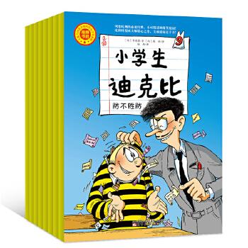 正版 小学生迪克比 第二辑9-16全集 套装共八册 比齐德鲁 儿童漫画连环画书籍 幽默卡通故事书 畅销漫画书课外读物 一年级课外阅读