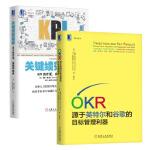 【包邮】OKR:源于英特尔和谷歌的目标管理利器+关键绩效指标:KPI的开发、实施和应用 绩效考核套装2册