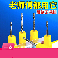 单刃螺旋铣刀亚克力广告电脑数控雕刻机刀具PVC雕刻刀头 n0x
