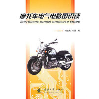 摩托车电气电路图识读 刘建民,刘扬 国防工业出版社 9787118051391
