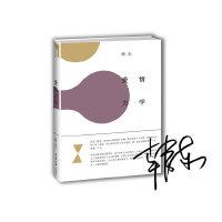 爱情力学(韩东签名版)