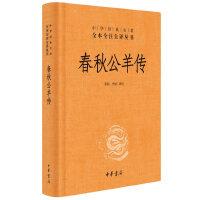 春秋公羊传(中华经典名著全本全注全译)