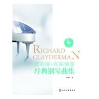 理查德・克莱德曼经典钢琴曲集