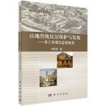 【按需印刷】-山地传统民居保护与发展――基于景观信息链视角