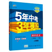 曲一线 初中语文 八年级下册 人教版 2020版初中同步 5年中考3年模拟 五三