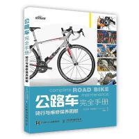 【按需印刷】-公路车完全手册――骑行与维修保养图解