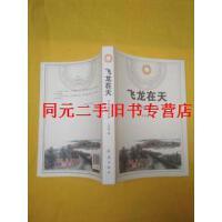 【旧书二手书】【正版现货】飞龙在天:中国超越美国 /王天玺 著 红旗出版社