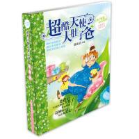【旧书二手书8新正版】 超酷天使大肚子爸-辫子姐姐心灵花园 郁雨君  9787533261252 明天出版社